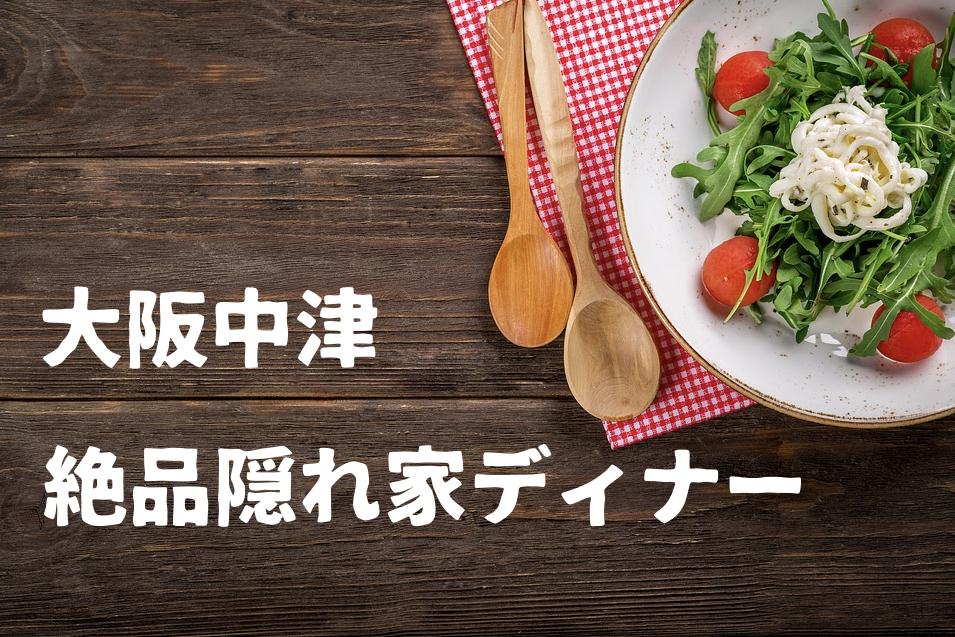 大阪中津のおすすめ絶品隠れ家ディナー