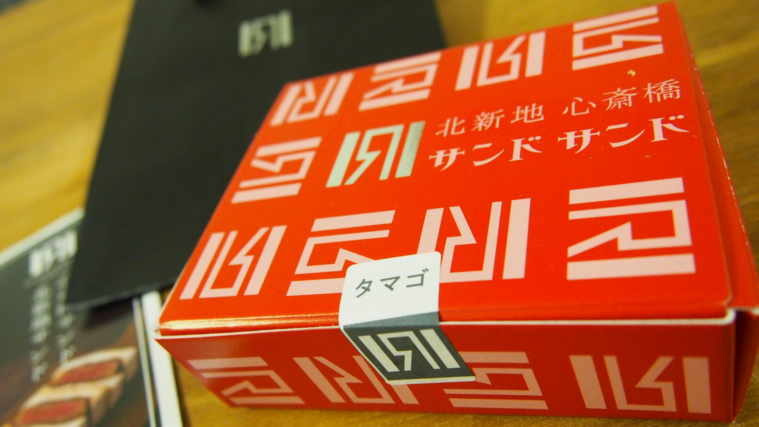 【レシピあり】北新地サンドの絶品タマゴカツサンド