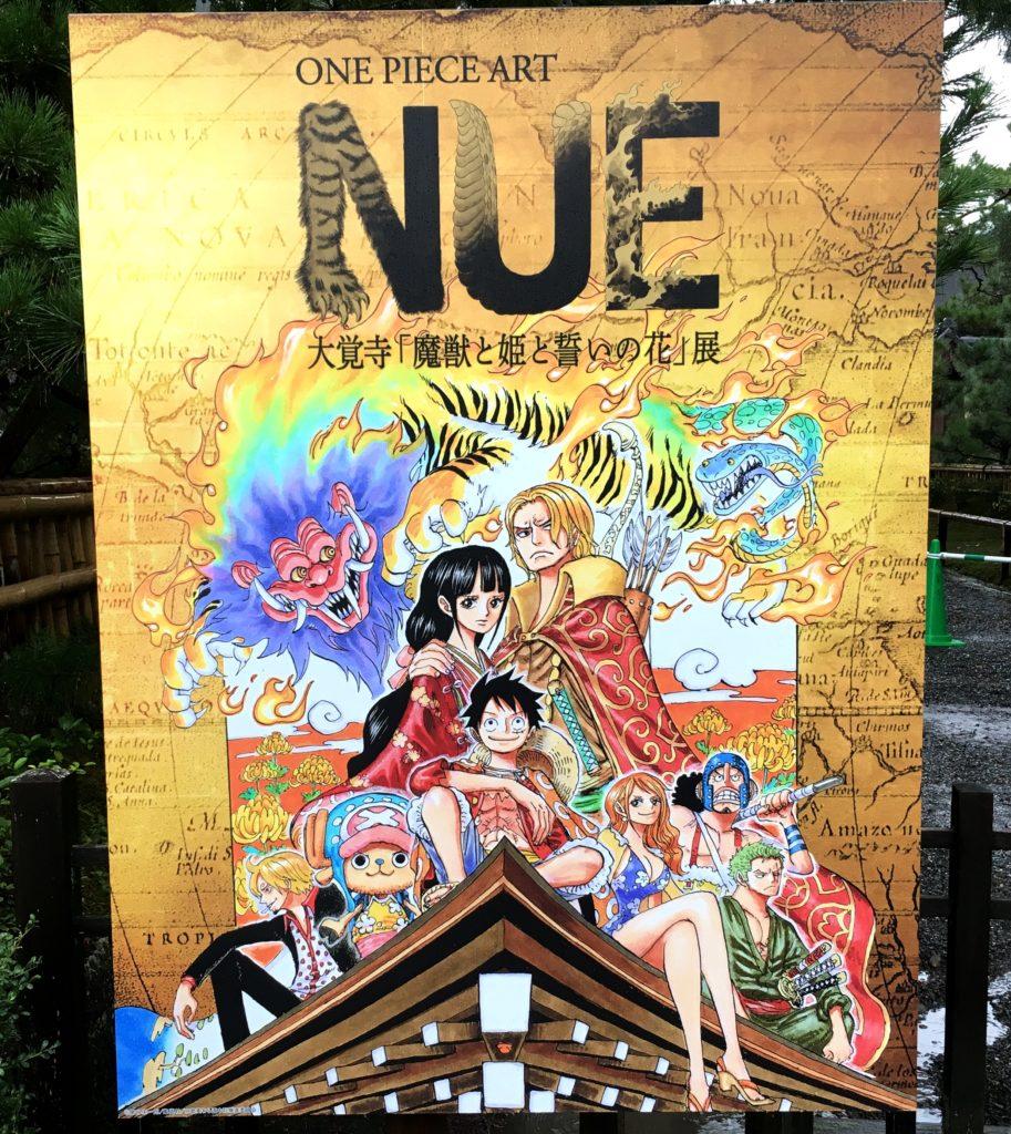 【行けなかった人必見!】ONE PIECE ART NUE 大覚寺「魔獣と姫と誓いの花」展のレビュー!