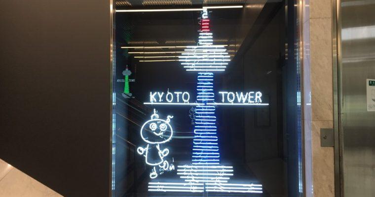 【京都】リニューアルした京都タワーがすごい!京都タワーサンドへ行ってきた