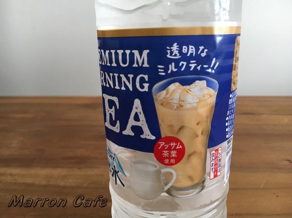 【レビュー】話題の透明なミルクティーを飲んでみた!本当に透明?味は?