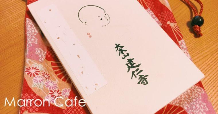 【京都】御朱印ガール注目!京都の寺社で手に入るかわいい御朱印帳5選