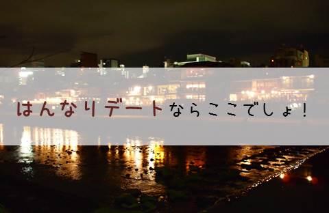 【京都・鴨川】はんなりデートするならここに行け!上品なごはん処3選