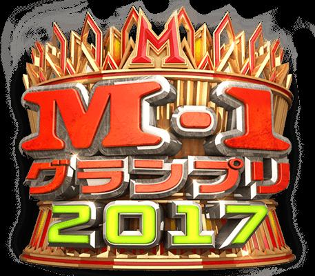 【M-1グランプリ2017】結果や審査員のコメントなど振り返り!