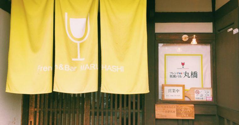 【京都】コスパ最強!京都で行くならフレンチ祇園バル「丸橋」のランチがおすすめ