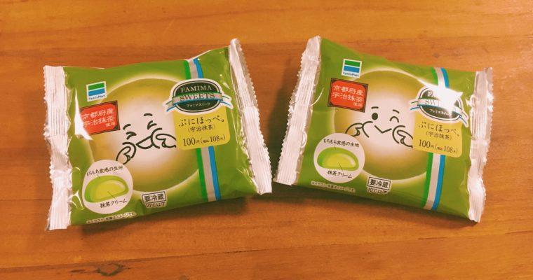 【レビュー】ファミマの革命スイーツ「ぷにほっぺ。」の宇治抹茶味が発売!味は?値段は?