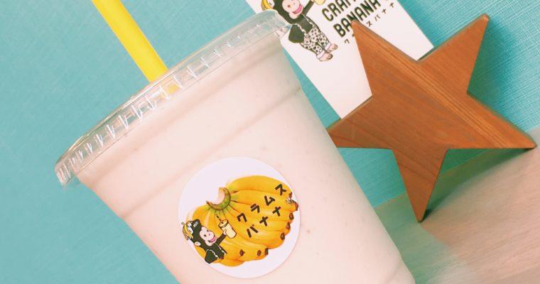 【大阪】高槻市役所スグ!絶品濃厚バナナジュースが味わえる「CRAMS BANANA」(クラムスバナナ)