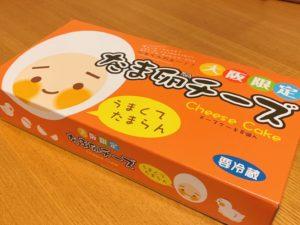 【大阪】大阪土産に困ったらコレを買え!大阪限定「たま卵チーズ」がたまらんうまさ♪