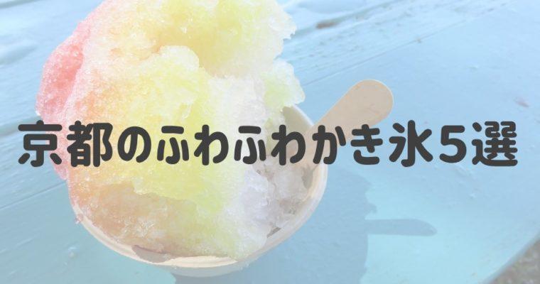 【京都】ふわふわかわいいかき氷のお店5選