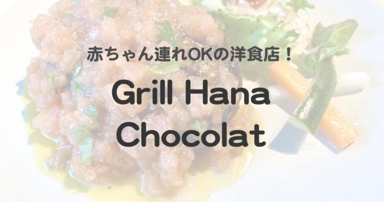 【京都】ベビーカーOK!「Grill Hana Chocolat(グリルハナショコラ)」で赤ちゃんと本格洋食ランチを楽しもう♪