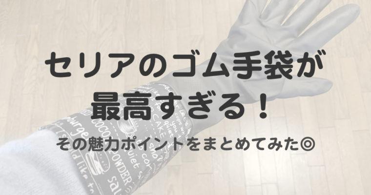 """【レビュー】見つけたら即買い!セリアのゴム手袋がかわいい&使い勝手""""◎""""で最高すぎる★"""