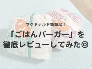 【レビュー】辛口評価が多いマクドナルドのごはんバーガーって美味しいの?!食べた感想を本音でまとめてみた★