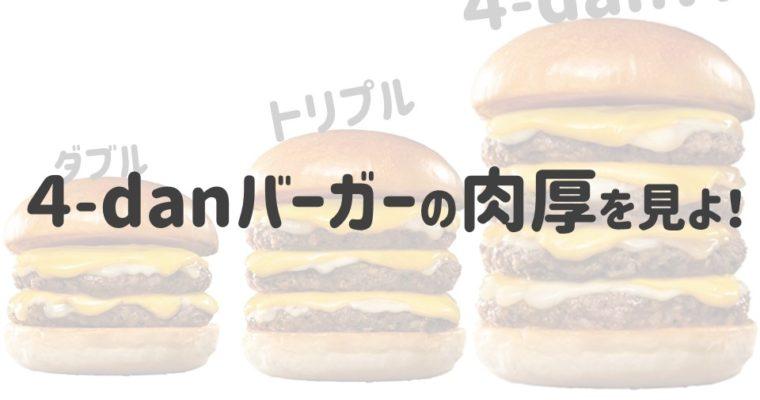 【レビュー】ロッテリアの4段チーズバーガーはもうバーガーではない