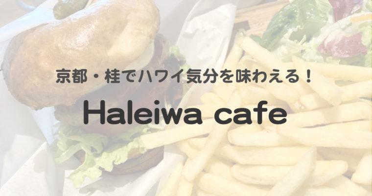 【京都】桂でハワイ気分を味わえる!「Haleiwa cafe (ハレイワカフェ) 京都桂店」は子連れも楽しめて最高★