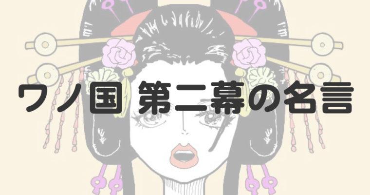 【ワンピース】ワノ国第二幕を名言で振り返る!(イラスト付き)