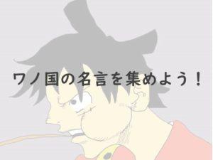 【ワンピース】ワノ国第一幕を名言で振り返る!(イラスト付き)