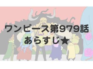 【ネタバレ注意】週刊少年ジャンプ「ワンピース」最新話あらすじ★【第979話】