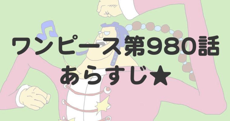 【ネタバレ注意】週刊少年ジャンプ「ワンピース」最新話あらすじ★【第980話】