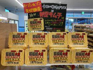 【レビュー】ペヤング納豆キムチ味(GIGAMAX超超超大盛)を食べてみた!!!
