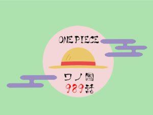 【ワンピース】ワノ国第三幕の相関図!-989話ネタバレあり