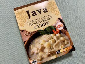 食べてわかった!Java ジャワ風ココナッツチキンカレーの特徴
